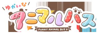 ゆかいなアニマルバス funny animal bus